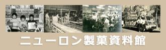 ニューロン製菓資料館