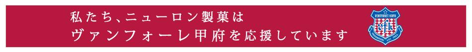 ヴァンフォーレ甲府公式サイト